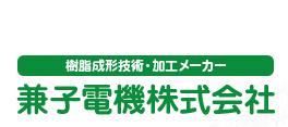 兼子電機 株式会社